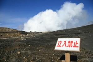 阿蘇山火口周辺の立ち入り禁止情報