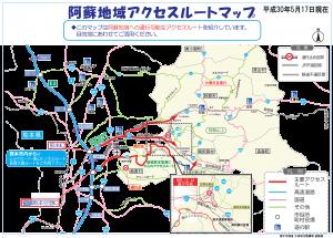 阿蘇 道路規制・迂回路地図〈2018年5月17日現在〉