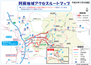 阿蘇 道路規制・迂回路地図〈2018年10月5日現在〉