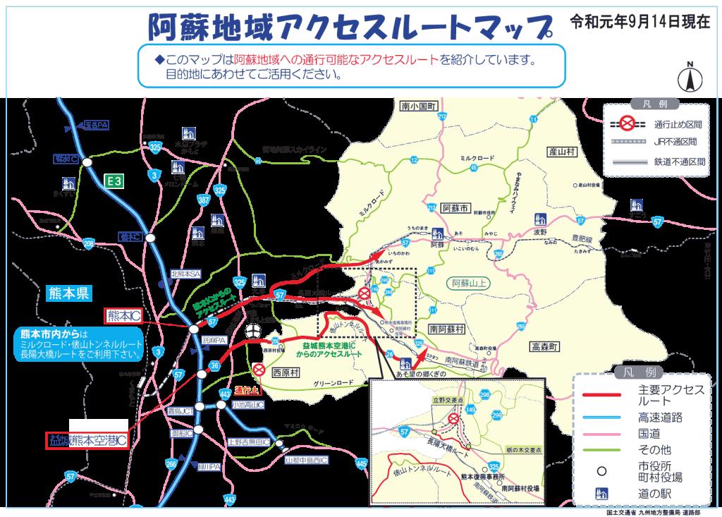 阿蘇 道路規制・迂回路地図〈2019年9月14日現在〉