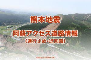 阿蘇アクセス道路地図(通行止め・迂回路)