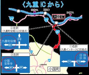 大分県九重町(九重IC)からのアクセス[阿蘇小国町 - 迂回路地図]