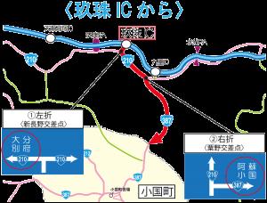 大分県玖珠町(玖珠IC)からのアクセス[阿蘇小国町 - 迂回路地図]