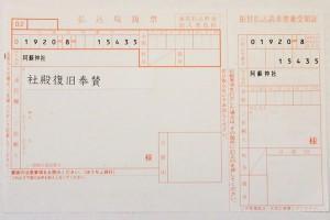 阿蘇神社復旧募金(振込用紙記述)