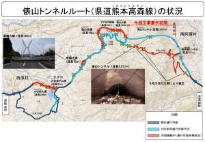 俵山トンネル迂回路【県道28号線・西原村〜南阿蘇村】