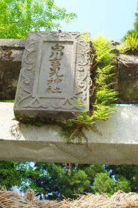 白川吉見神社[白川水源・南阿蘇村]