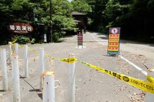 震災で立入禁止の入口[菊池渓谷]