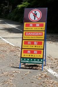 震災被害による立入禁止[菊池渓谷]