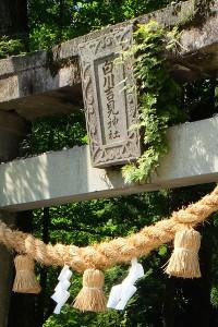 白川吉見神社[白川水源・地震後7月31日]