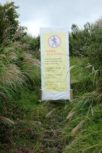 烏帽子岳の登山禁止警告看板