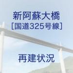 新阿蘇大橋の再建イメージ