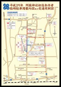 阿蘇神社2017初詣臨時駐車場map