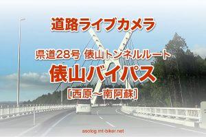 県道28号 俵山バイパス[西原〜南阿蘇]道路ライブカメラ