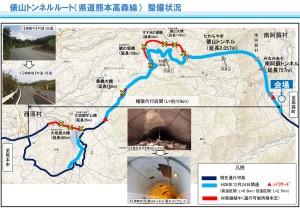 俵山トンネルルート暫定迂回路【県道28号線】