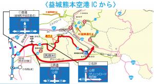 熊本益城ICから南阿蘇・高森へのルート