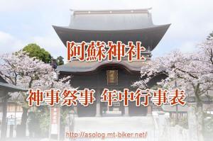 【神事祭事】阿蘇神社 年中行事表