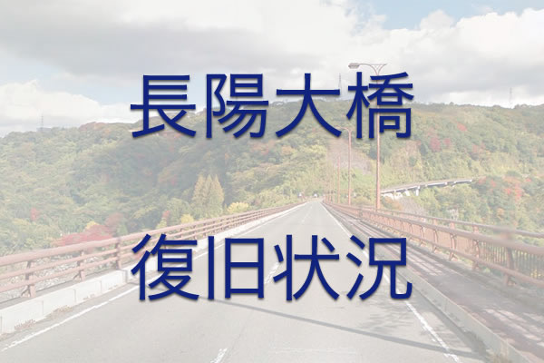 長陽大橋の復旧状況 Banner