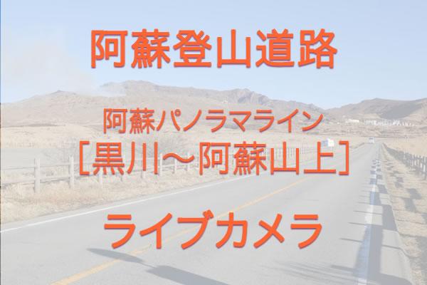 阿蘇パノラマライン・東側登山道[ライブカメラ]