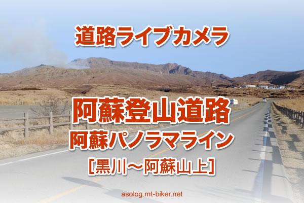 阿蘇パノラマライン[黒川〜草千里山上]道路ライブカメラ