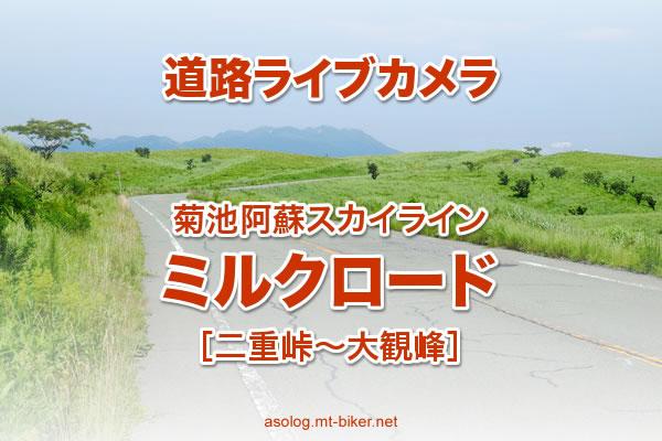 阿蘇ミルクロード[二重峠〜大観峰]道路ライブカメラ
