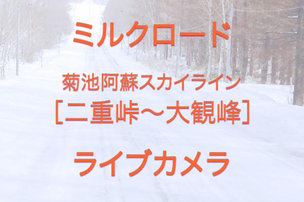 ミルクロード・菊池阿蘇スカイライン[ライブカメラ]