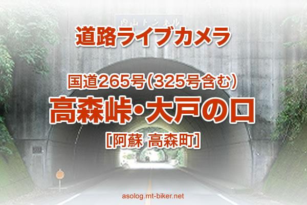 阿蘇 高森峠[国道265号]道路ライブカメラ