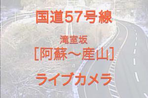 国道57号線 阿蘇滝室坂[ライブカメラ]