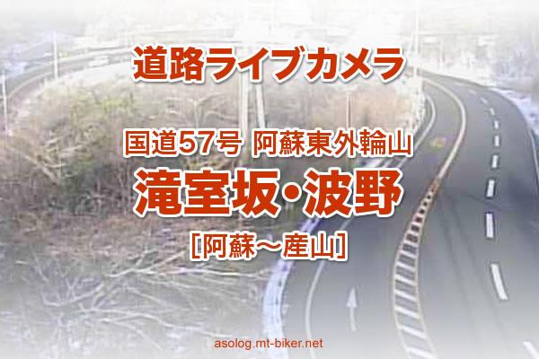 阿蘇 国道57号[滝室〜産山]道路ライブカメラ
