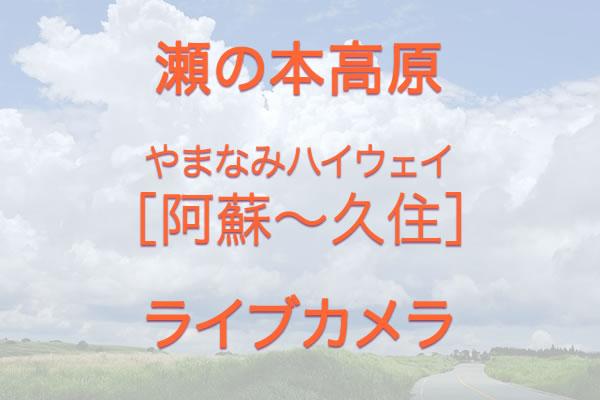 瀬の本高原・やまなみハイウェイ[ライブカメラ]