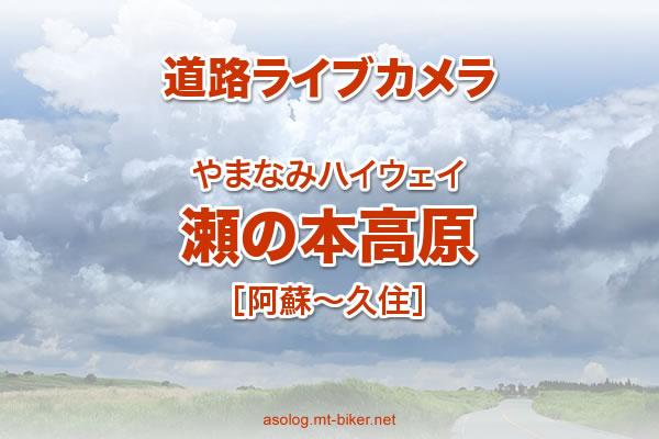 阿蘇 瀬の本高原 [やまなみハイウェイ]道路ライブカメラ