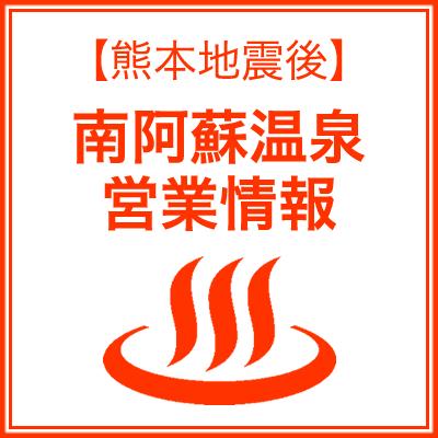 【熊本地震後】南阿蘇温泉 営業状況