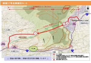 新国道57号線・北外輪山トンネルルート地図