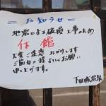 地震被害による休業告知[阿蘇下田城ふれあい温泉駅・南阿蘇鉄道]