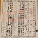 時刻表[南阿蘇水の生まれる里白水高原駅・南阿蘇鉄道]
