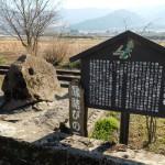 縁結びの石[阿蘇下田城ふれあい温泉駅・南阿蘇鉄道]