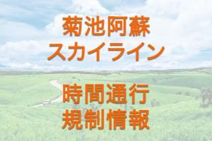 菊池阿蘇スカイライン・時間通行規制