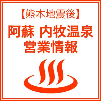 【熊本地震後】阿蘇 内牧温泉の営業情報