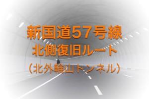 新国道57号線・北外輪山トンネルbanner