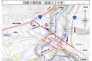 阿蘇大橋架替え工事現場地図