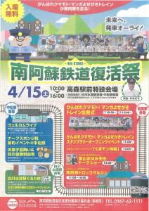 マンガよせがきトレイン運行イベント[南阿蘇鉄道復活祭 4th STAGE]