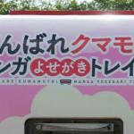 [マンガよせがきトレイン(ピンク)・南阿蘇鉄道]