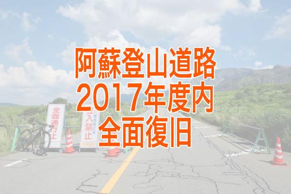 阿蘇登山道路2017年度全面復旧banner