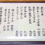 いまきん食堂[阿蘇・内牧商店街]