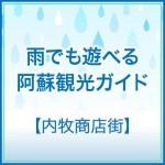 雨の日の阿蘇観光[内牧商店街]