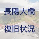 長陽大橋復旧工事《進行状況》