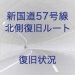 新国道57号線北側復旧ルート(復旧状況banner)