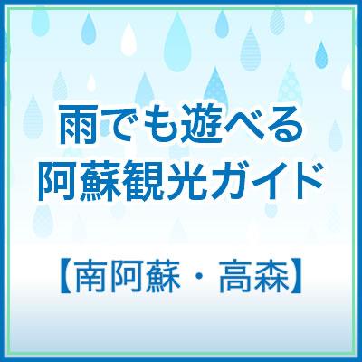 雨でも遊べる阿蘇観光ガイド[南阿蘇・高森]