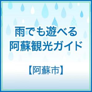 雨でも遊べる阿蘇観光ガイド【阿蘇市】