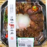 2種の赤牛丼[道の駅 阿蘇]