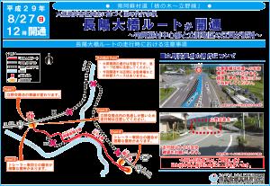 復旧区間の注意事項[長陽大橋ルート開通]